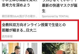 20200818_yomiuri